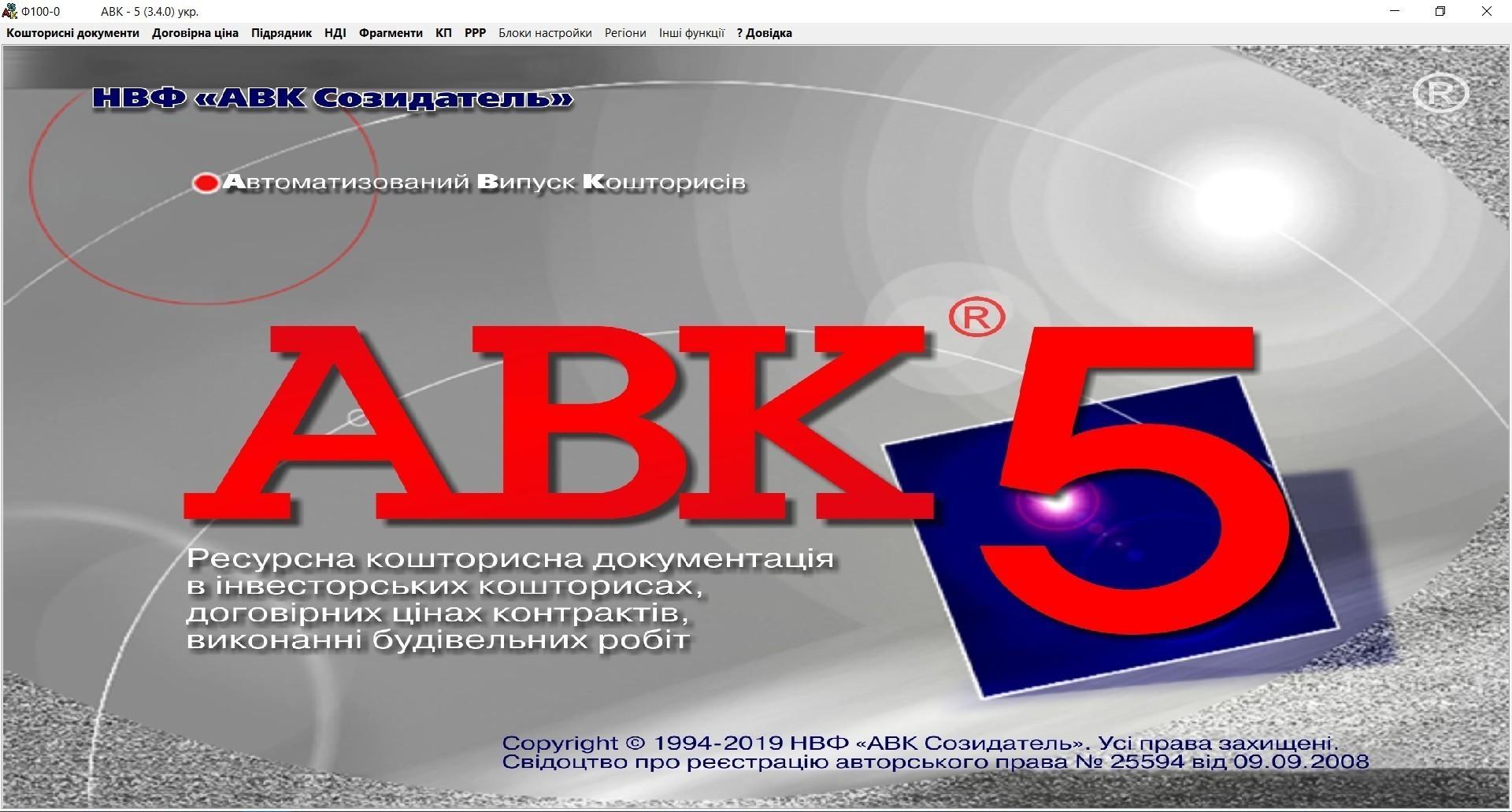 программный комплекс АВК 5