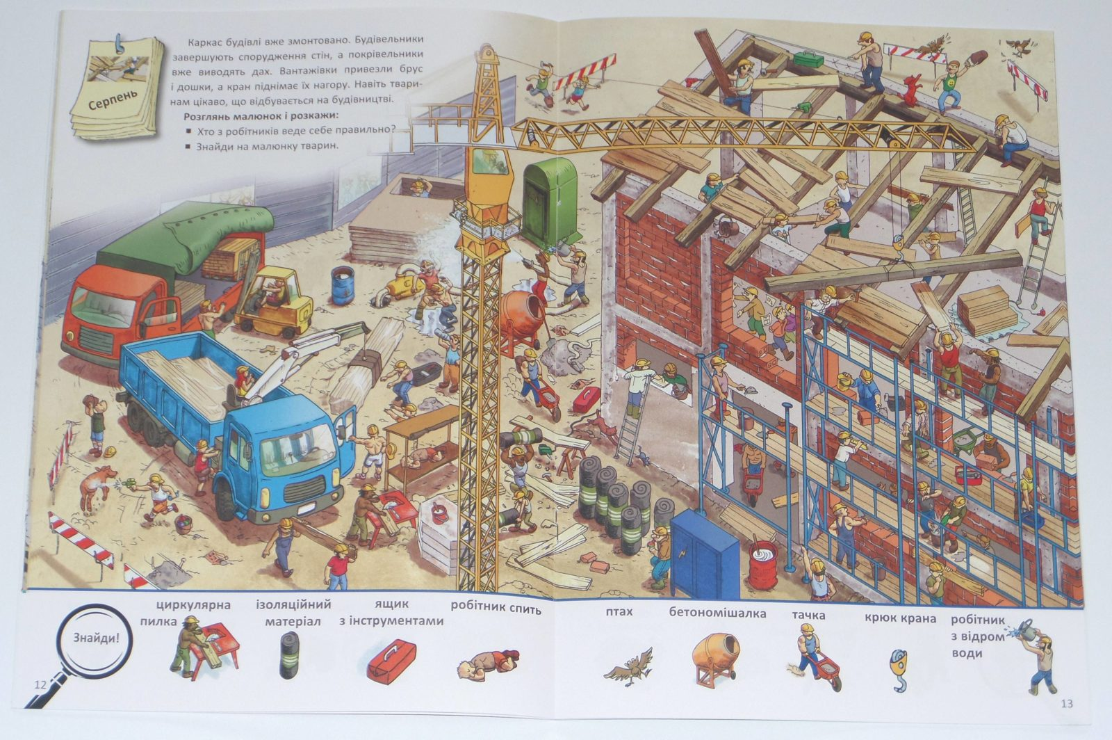 Машини та механізми