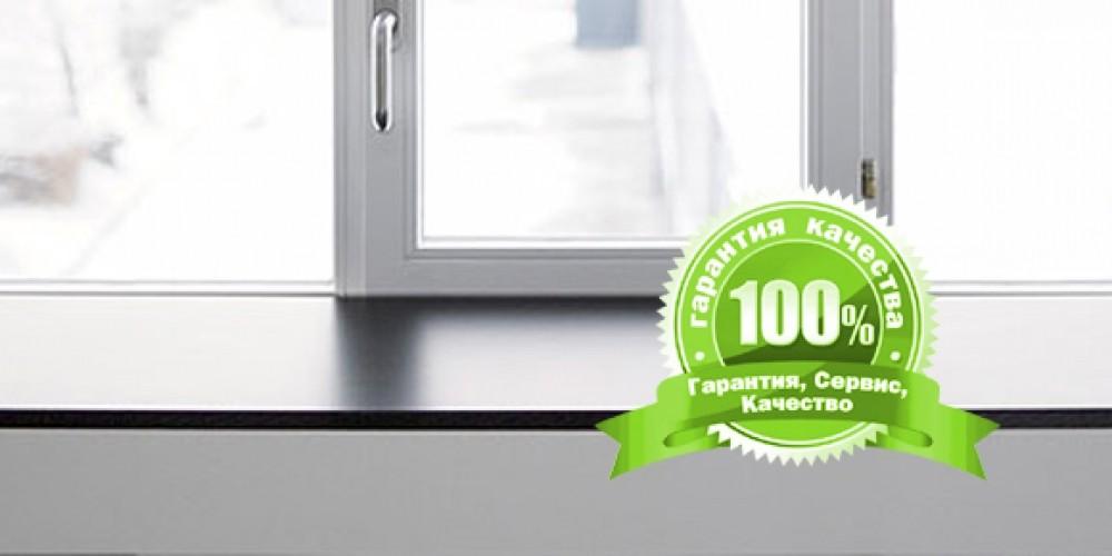 Гарантия качества пластиковых окон и дверей