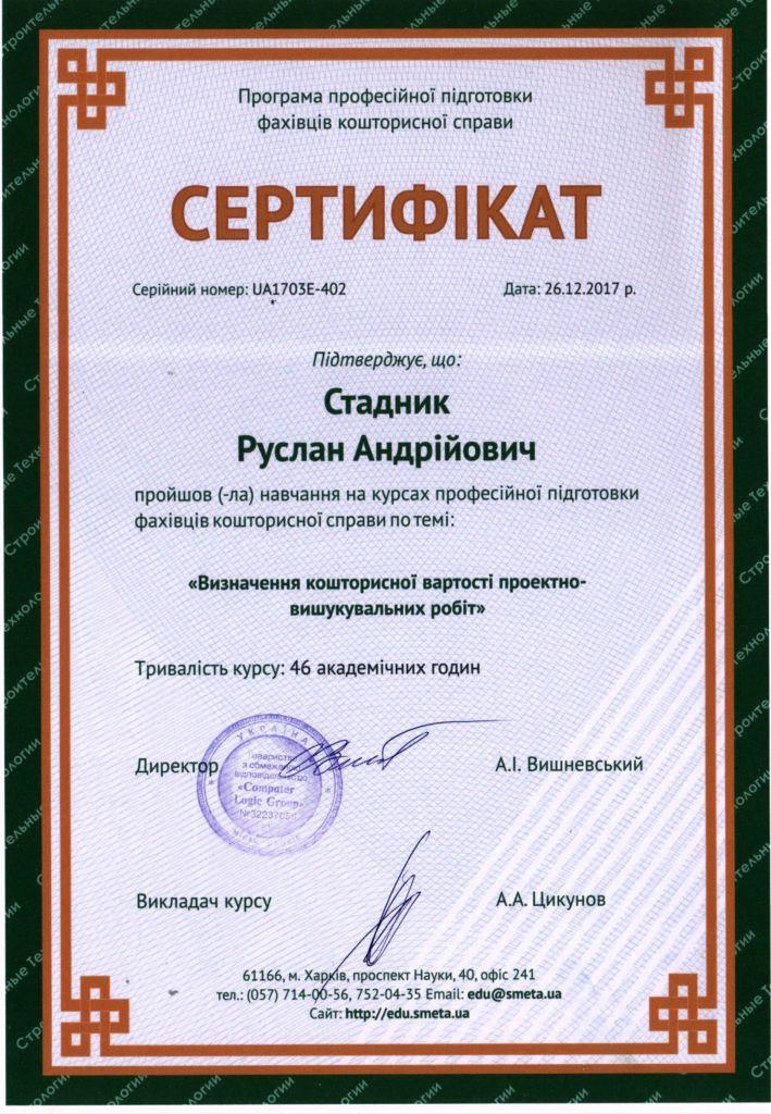 sertyfikat-1