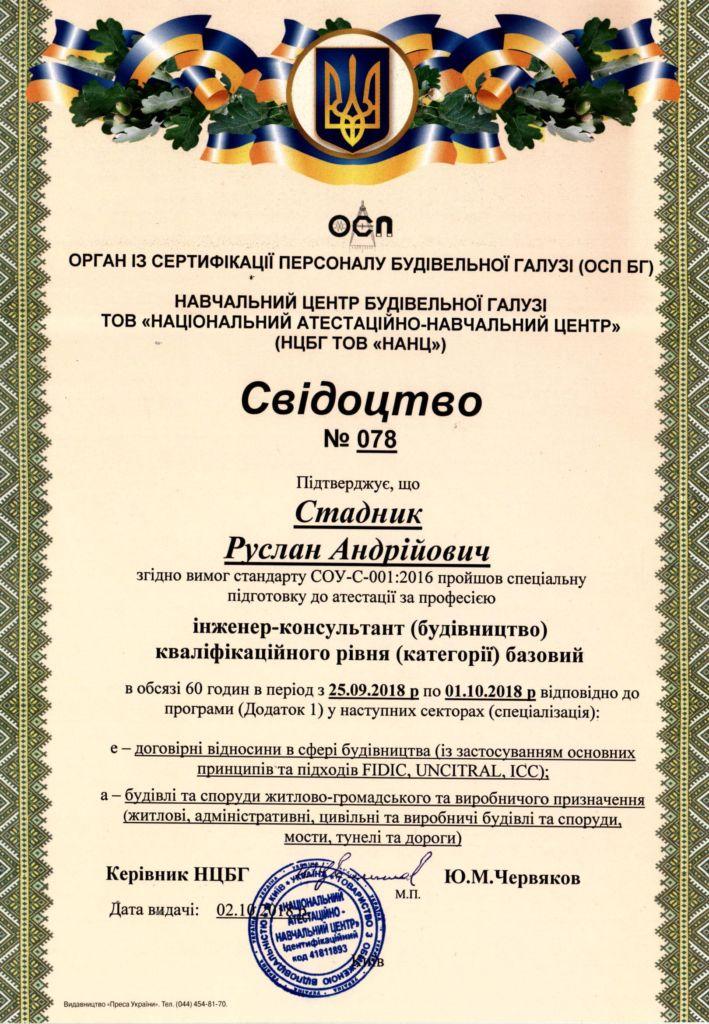 svidotstvo-1